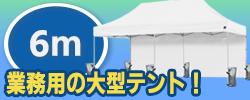 テント+横幕・ウエイト(おもり)セット