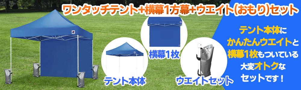 イベント用テント+おもり・横幕セット