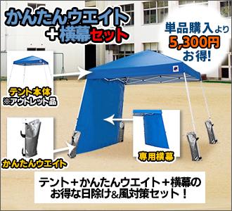 イベント用テント+ウエイト(横幕)セット