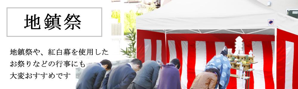 イベント用テント 地鎮祭向け
